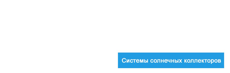solar_slidertext_ru.png