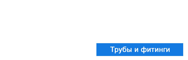 tub_fiting_slidertext_ru.png